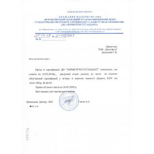 Письмо о необязательной сертификации продукции компании Multifoam