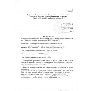 Протокол испытаний пенополиэтилена Polifoam на теплопроводность